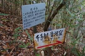 洞窟の案内標識