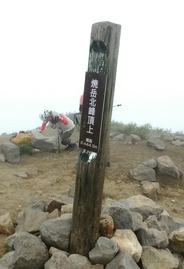焼岳の北峰山頂
