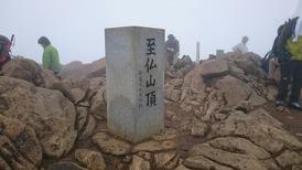 至仏山山頂の標識