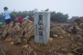 至仏山山頂(標高2,229m)