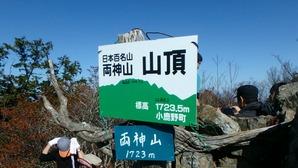 両神山の山頂!