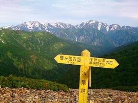 冷乗越から剱立山連峰
