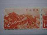 白馬の切手