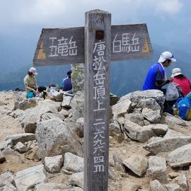 唐松岳頂上の標識 その2