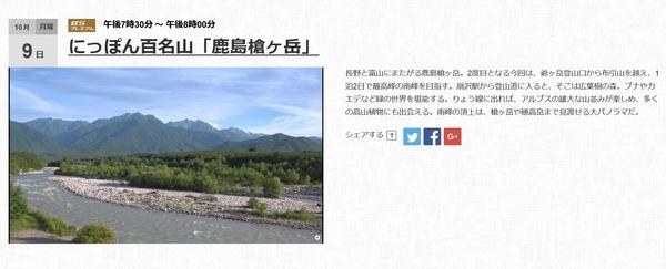NHK「にっぽん百名山」HPより