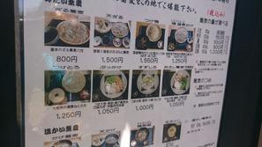 蕎麦処りき メニュー表