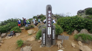 妙高山山頂(北峰)