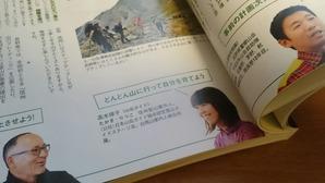 山と渓谷8月号 62〜63ページ