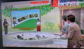 NHK「ニュースシブ5時」キニナルのコーナーにて