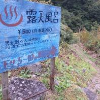 阿曽原温泉の露天風呂はここから降りてゆく