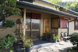 お豆腐料理の「茶房まめ屋」