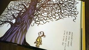 切り絵が印象的な「モチモチの木」