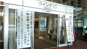 ウイング21の玄関