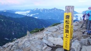 唐松岳山頂の標識と剱岳