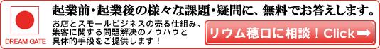 リウム穗口無料メール相談 DREAM GATE(ドリームゲート)