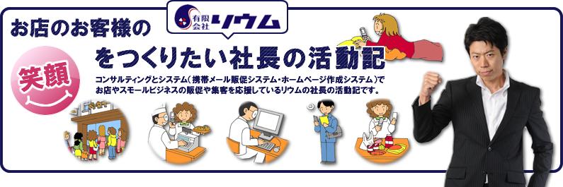 お店ラブ社長のブログ大阪にてお店専用の携帯メール配信システムやホームページ制作システムなど、お店ラブな感じの商売をやっております。天津飯が好きです。