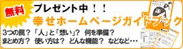 幸せホームページガイドブック プレゼント中!