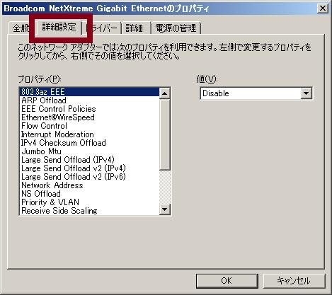 windows7ネットワークの接続が異様に重い