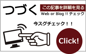この記事の詳細-Web・blogをチェックする