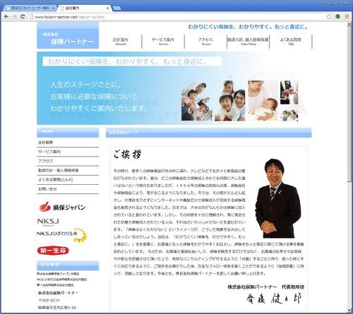 岐阜県の方でわかりにく保険をわかりやすくしたいなら