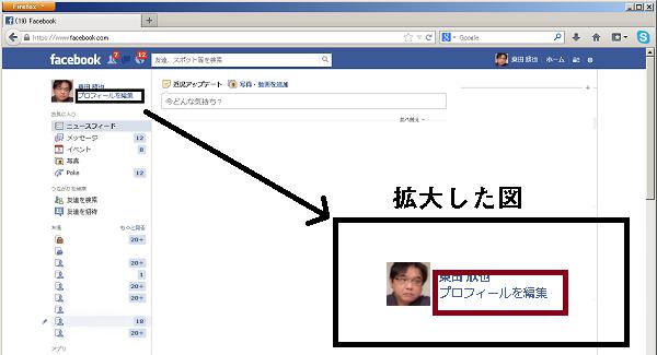 エクサ瓦版Facebookで学歴などの項目を修正・削除したい場合の設定方法