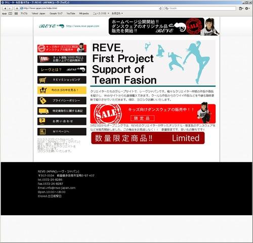 KIDS用のオリジナルユニフォームの販売開始!!REVE