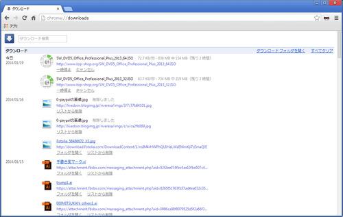 GoogleCromeのダウンロード一覧の画面