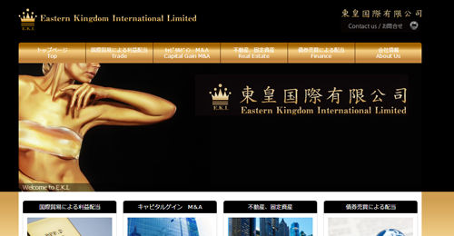 東皇国際有限公司