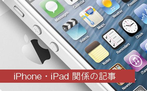 iPhone-iPad関係の記事