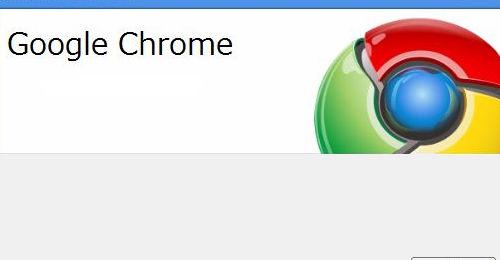 0_GoogleCromeに関して
