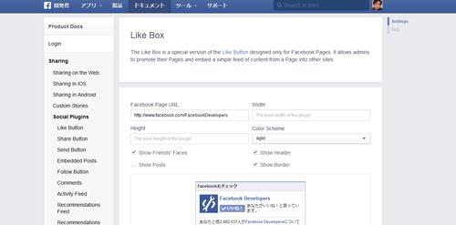likeboxのページ