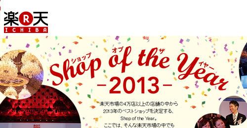 楽天ShopOfTheYear