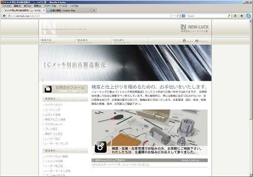 岐阜県関市のニューラック工業