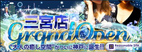 RS_三宮オープンバナー