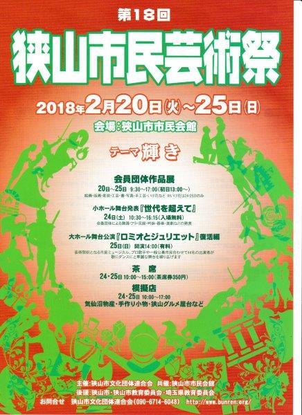 18芸チラシ表 001 - コピー