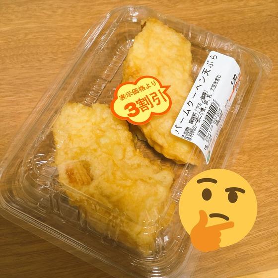 恐ろしい天ぷらが売ってると話題に