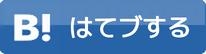 hatebu