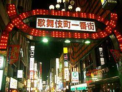 250px-Kabukicho_Gate_at_night