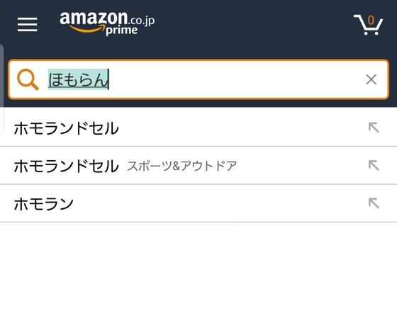 【悲報】Amazonさん、やらかしてしまう…
