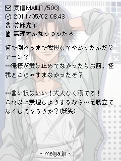 テニプリ_l