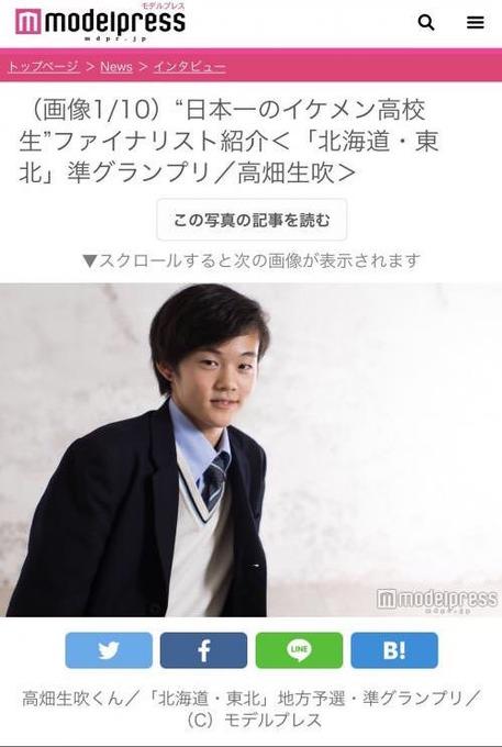 【画像】日本一のイケメン高校生が決まる