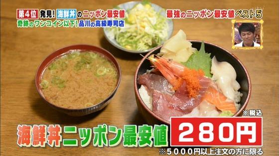 280円の海鮮丼wwwww