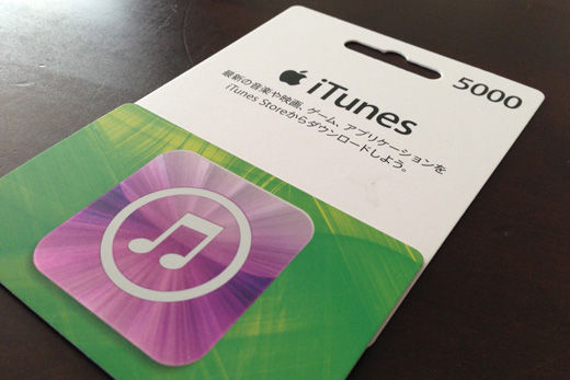 itunescard5000-130105