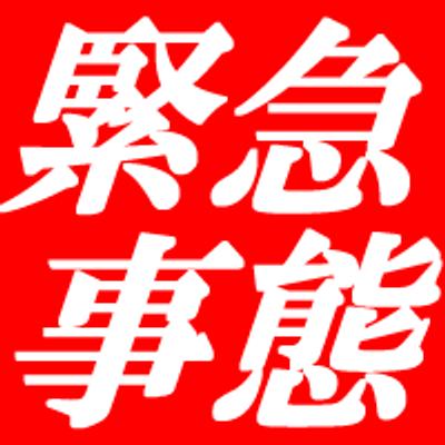 kinkyujitai_400x400