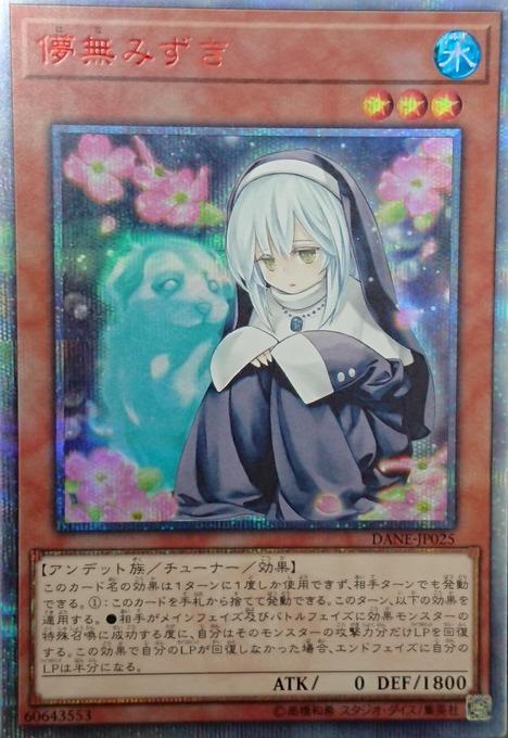 【速報】遊戯王さん、とんでもなくエチエチなカードを作ってしまう