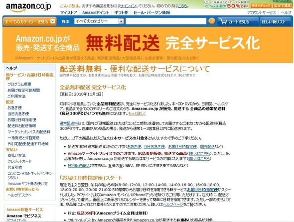 20101101Amazon01