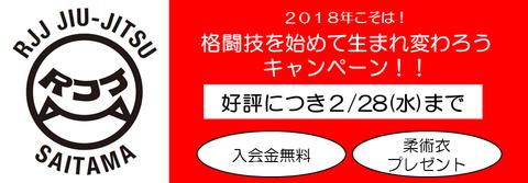 格闘技を始めて生まれ変わろうキャンペーン0228
