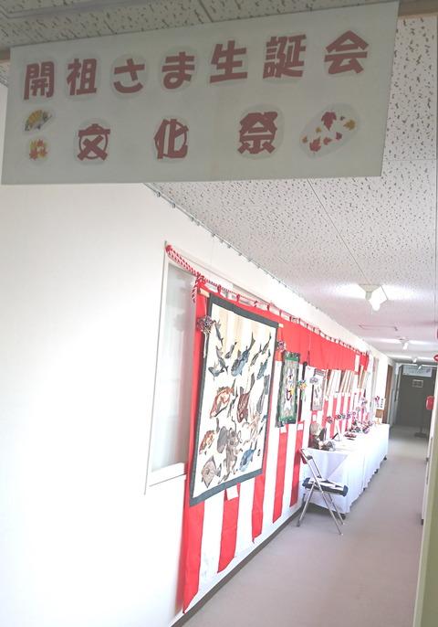 廊下作品展