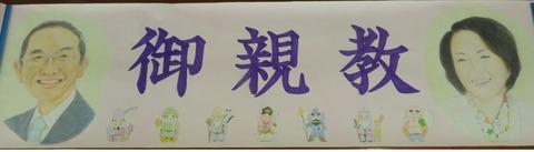 0107横御親教1 (1)