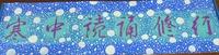 0201寒中読誦修行1